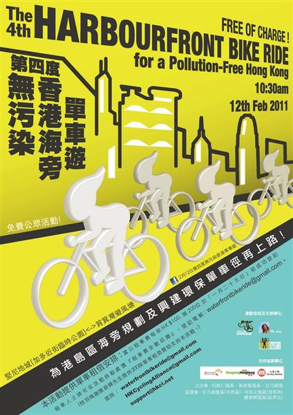 waterfrontbikerideposter medium